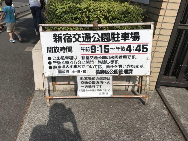 新宿公園駐車場